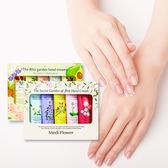 Medi Flower 秘密花園護手霜禮盒 50g/條 5條/盒【27910】
