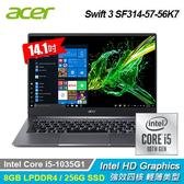 【Acer 宏碁】Swift 3 SF314-57-56K7 14吋輕薄筆電 灰色 【加碼贈MSI原廠電競耳麥】