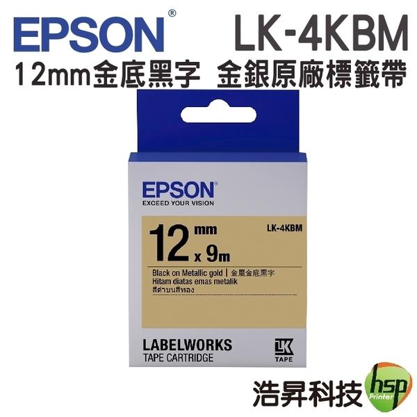 【12mm 金銀系列】EPSON LK-4KBM C53S654422 金銀系列金底黑字標籤帶