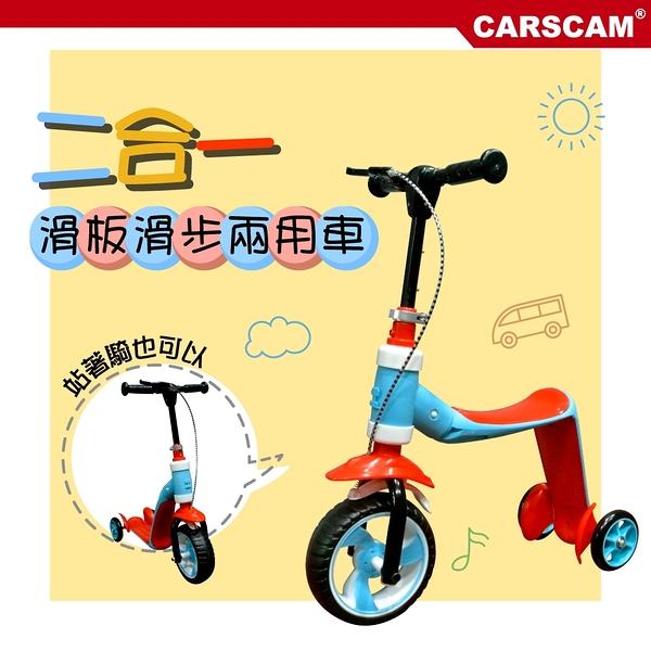 CARSCAM 兒童滑板滑步兩用車