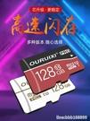 記憶卡 高速手機內存卡128g行車記錄儀專用卡256G攝像頭監控通用 星河光年