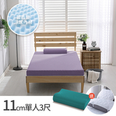 House Door吸濕排濕11cm藍晶靈涼感記憶床墊保潔超值組-單人丁香紫