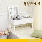 飄窗梳妝台小戶型梳妝台簡易翻蓋化妝桌台式歐式紅台梳妝網 YDL
