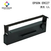 【NEXTPAGE】 EPSON ERC27 收銀機/記錄器 相容色帶-黑色 (1組3入)