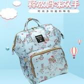 媽咪包雙肩包多功能大容量時尚嬰兒背包手提外出旅行媽媽包母嬰包