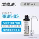 【信源】EVERPURE愛惠浦 銀離子抑垢家用型淨水器 PURVIVE-OCS2 (含安裝)
