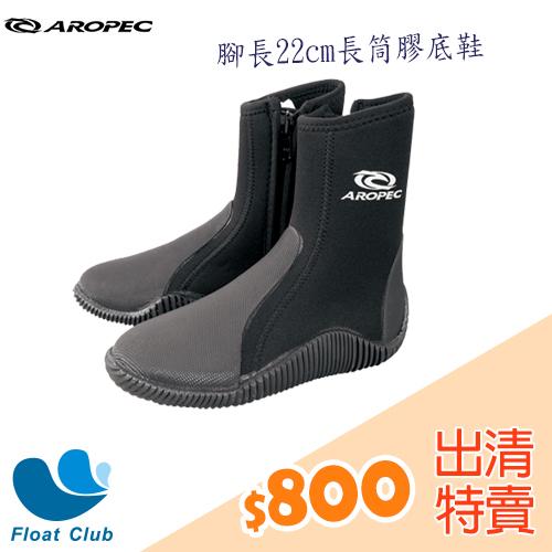 【零碼出清】AROPEC#US4 5mm 長筒拉鍊膠底靴 潛水鞋(黑) 腳長#22cm適用(恕不退換貨)