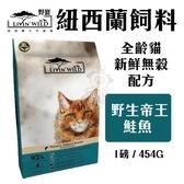 *WANG*紐西蘭LIVIN'WILD野宴 全齡貓新鮮無穀配方 野生帝王鮭魚》1磅/454G