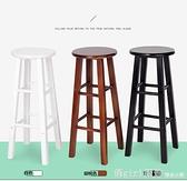 實木吧椅 黑白巴凳橡木梯凳 高腳吧凳 實木凳子復古酒吧椅時尚凳 618購物節