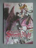 【書寶二手書T5/一般小說_YIP】薔薇的第七夜(I)_小妮子,桃子夏