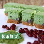 【香榭大道】香濃乳酪條組-抹茶紅豆(1盒10條)