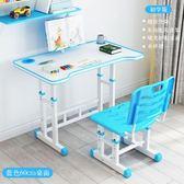 學習桌 兒童學習桌可升降書桌小學生簡約桌子家用寫字課桌椅套