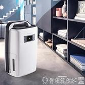 歡慶中華隊除濕機德業除濕機家用靜音臥室抽濕機別墅地下室干衣干燥機吸濕器N20A3LX220V