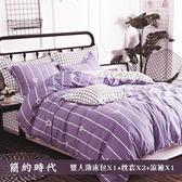 柔絲絨5尺雙人薄床包涼被 4件組「簡約時代」《生活美學》