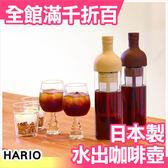 日本製 HARIO 水出咖啡壺 咖啡器具 附長型濾網 650ml 2色【小福部屋】