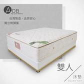 ♥ADB 米雪兒P8乳膠Q彈加厚三線獨立筒床墊 150-24-B-雙人5尺 床墊 獨立筒 雙人床墊