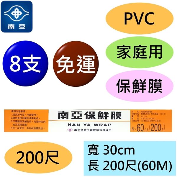 南亞 PVC 保鮮膜 家庭用 (30cm*200尺) (8支) 免運費