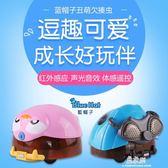 新欠揍蟲玩具智慧早教益智寶寶兒童蟲形遙控車小孩動物模型igo     易家樂