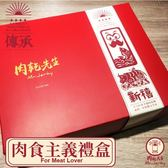 【肉乾先生】肉食主義禮盒-蜜汁厚切(250g)、泰式檸檬肉乾(250g)、麻辣牛肉乾(180g)-含運價