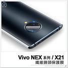 Vivo NEX 雙螢幕版 X21 隱形指紋版 防爆 鏡頭貼 保護貼 保護膜 後鏡頭 鏡頭 防刮 纖維鏡頭貼