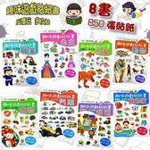 【一套八本】巧育 貼紙書 趣味遊戲貼紙書 850張 兒童玩具 益智玩具