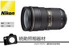 Nikon AF-S 24-70MM F2.8 24-70/2.8 G ED  國祥公司貨 5/31前贈新光三越禮券1000元