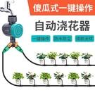 自動澆花器家用花園澆灌澆水神器懶人智能定時噴水噴淋滴灌溉系統 樂活生活館