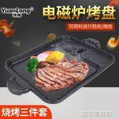 烤盤 韓式燒烤盤電磁爐烤盤少煙烤肉盤家用烤肉鍋牛排燒烤盤烤肉煎 古梵希DF
