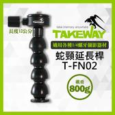 【T-FN02 通用型蛇頸延伸桿】擴大範圍角度 TAKEWAY 1/4 螺牙 適用 GoPro 7 8 Max 屮S0