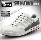 高爾夫球鞋 男款 高爾夫鞋子 防水防滑休...
