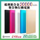 【刀鋒】現貨供應 20000mah超薄鋁合金聚合物行動電源 iPhone 安卓 Micro USB 雙USB孔 現貨