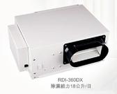 《日立 HITACHI》埋入型除濕機 RDI-360DX