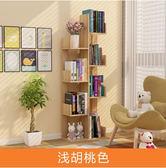 創意簡約現代學生臥室樹形書房書櫃兒童小書架落地簡易客廳置物架1(首圖款)