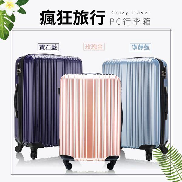 行李箱 登機箱 促銷優惠 20吋 ABS 硬殼輕量防刮