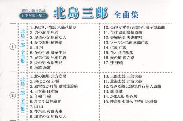 日本演歌巨星二 北島三郎 全曲集 CD 4片裝 (音樂影片購)