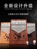 拇指琴 拇指琴琴17音卡靈巴琴初學者入門手指琴kalimba樂器 4色 雙12提前購