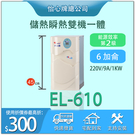 【怡心牌】總公司貨 EL610 新一代1...