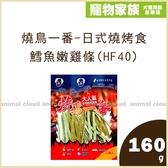 寵物家族-燒鳥一番-日式燒烤食 鱈魚嫩雞條(HF40)160g