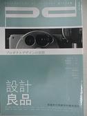 【書寶二手書T7/設計_BXW】設計良品:超越時代與國界的極致設計_三原昌平