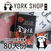 全新升級|印字ROB草本膠囊 (80天份)【妍選】