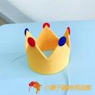 買一送一生日帽子 ins網紅個性派對皇冠帽寵物帽頭飾裝扮【小獅子】