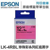 EPSON C53S654418 LK-4RBL 珍珠彩系列 紅底黑字 標籤帶 (寬度12mm) /適用 LW-200KT/LW-220DK/LW-400/LW-Z900/LW-K600
