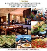 日月潭涵碧樓 東方餐廳及日本餐廳午餐-雙人券(假日不加價)