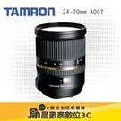 Tamron A007 24-70mm 鏡頭 晶豪泰3C 專業攝影 平輸