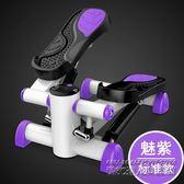 踏步機家用健身器材多功能靜音   IGO