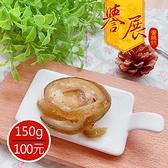 【譽展蜜餞】鮮檸檬 150g/100元