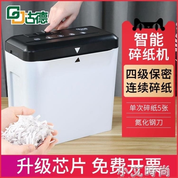 古德碎紙機辦公室商用文件紙張顆粒狀大功率電動小型家用便攜全自動A4資料廢紙機 NMS小艾新品