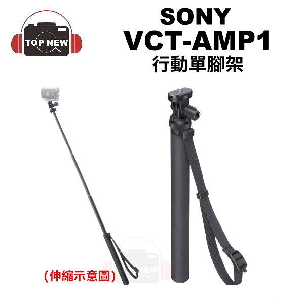 SONY 索尼 行動單腳架 VCT-AMP1 自拍棒 自拍桿 伸縮 輕巧 公司貨 適用 Action Cam 相機 攝影機