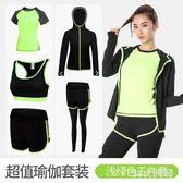 瑜伽運動套裝女裝夏新款健身房跑步寬鬆速干衣健身服EY4528 『M&G大尺碼』