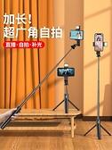 自拍桿 加長補光自拍桿手機直播支架一體式多功能藍芽通用三腳架適用蘋果  美物 99免運